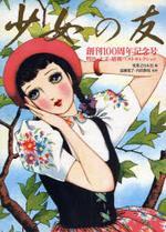 少女の友 創刊100周年記念號 明治.大正.昭和ベストセレクション