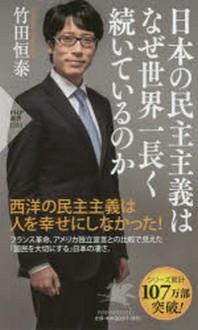 日本の民主主義はなぜ世界一長く續いているのか