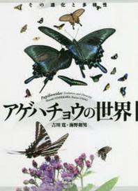 アゲハチョウの世界 その進化と多樣性