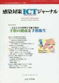 感染對策ICTジャ-ナル チ-ムで取り組む感染對策最前線のサポ-ト情報誌 VOL.15NO.3(2020SUMMER)