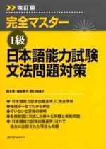 完全マスタ―1級日本語能力試驗文法問題對策