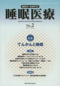 睡眠醫療 睡眠醫學.醫療專門誌 VOL.7NO.2(2013)