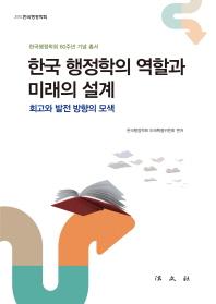 한국 행정학의 역할과 미래의 설계