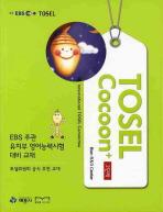 TOSEL COCOON 플러스 2단계