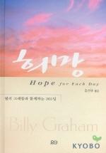 희망:빌리 그래함과 함께하는 365일