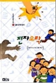 전자오락(주제별 동화선집 9)