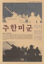 주한미군 역사 쟁점 전망
