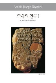 역사의 연구. 1