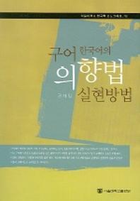 구어 한국어의 의향법 실현방법 (한국학 모노그래프 18)