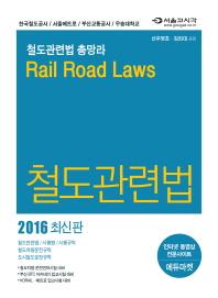 철도관련법(2016)