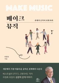 메이크 뮤직
