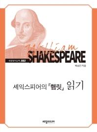 셰익스피어의 햄릿 읽기