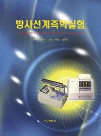 방사선계측학실험