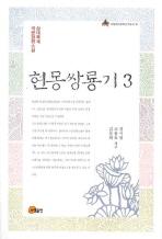 현몽쌍룡기. 3