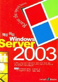 책상위의 WINDOWS SERVER 2003