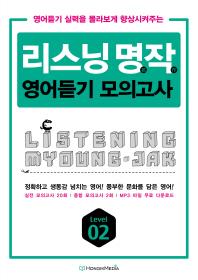 리스닝 명작 영어듣기 모의고사 Level.  2(2014)