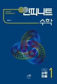 인피니트 수학 대입 수학논술. 1