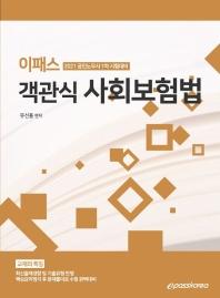 이패스 객관식 사회보험법(2021)