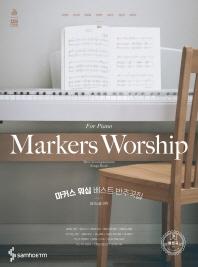 피아노를 위한 마커스 워십 베스트 반주곡집: 빠른곡 편
