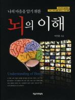 나의 마음을 알기 위한 뇌의 이해
