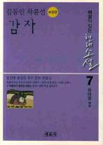 감자: 김동인 작품선(보정판)