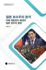 일본 보수주의 분석