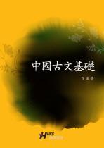 중국 고문 기초