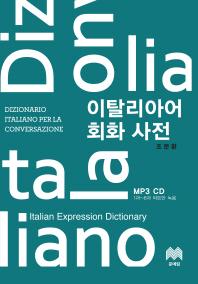 이탈리아어 회화 사전