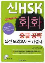 신 HSK 회화 중급공략 실전모의고사(해설서포함)