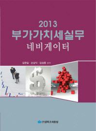 부가가치세실무 네비게이터(2013)