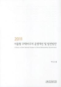 시정연 서울형 주택바우처 운영개선 및 발전방안(2011)