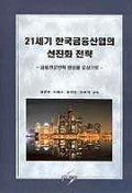 21세기 한국금융산업의 선진화 전략