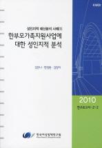 한부모가족지원사업에 대한 성인지적 분석(2010)