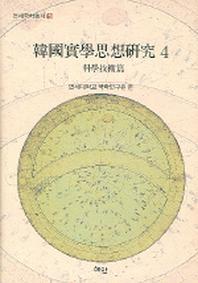 한국실학사상연구 4