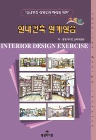 실내건축 설계도서 작성을 위한 실내건축 설계실습