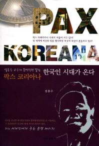 팍스 코리아나 한국인 시대가 온다