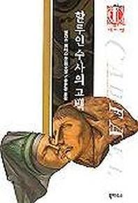 할루인 수사의 고백 (캐드펠 시리즈15)