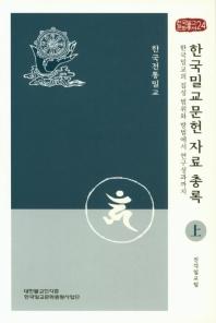 한국밀교문헌자료 총록(상)