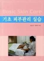 기초 피부관리 실습