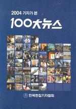 기자가 본 100대 뉴스 세트(2004)
