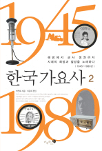 한국 가요사. 2