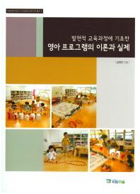 발현적 교육과정에 기초한 영아 프로그램의 이론과 실제