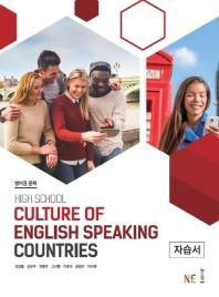 고등 영어권 문화 자습서(High School Culture of English Speaking Countries)(2019)