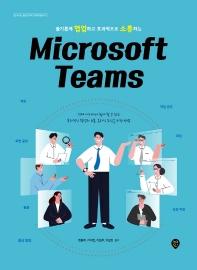 슬기롭게 협업하고 효과적으로 소통하는 Microsoft Teams