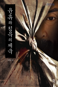 윤휴와 침묵의 제국(큰글자도서)