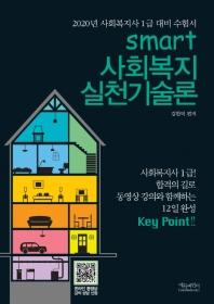 스마트 사회복지실천기술론(2020)
