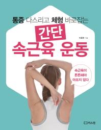 통증 다스리고 체형 바로잡는 간단 속근육 운동