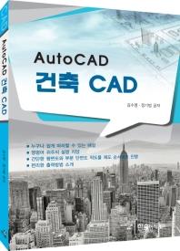AutoCAD 건축 CAD