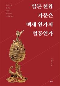 일본 천황 가문은 백제 왕가의 혈통인가