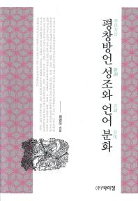 평창방언 성조와 언어 분화